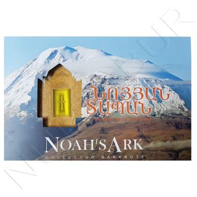 500 dram ARMENIA 2017  - Noah's Ark