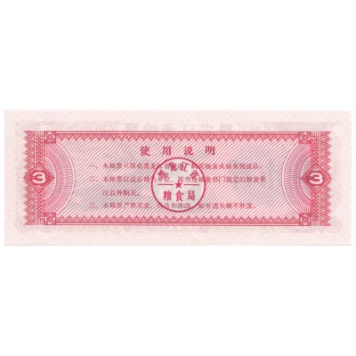 3 yuan CHINA 1978 - UNC