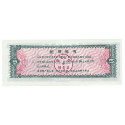 5 yuan CHINA 1978 - S/C