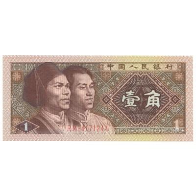 1 jiao CHINA 1980 - S/C