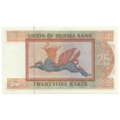 25 kyats BURMA 1972 - S/C