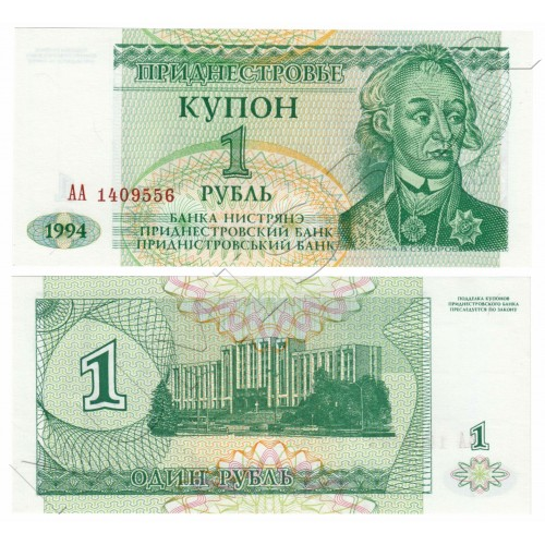 1 rouble TRANSNITRIA 1994 - Kupon Issue