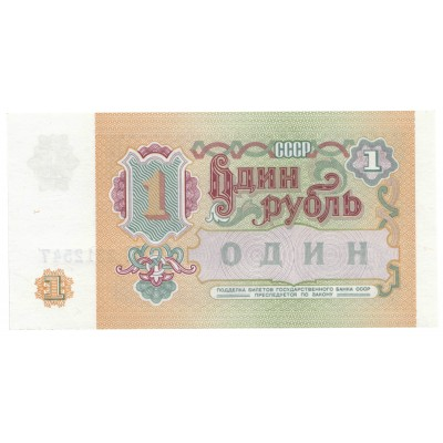 1 rublo RUSIA 1991 - S/C