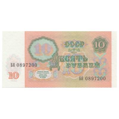 10 rublos RUSIA 1991 - S/C