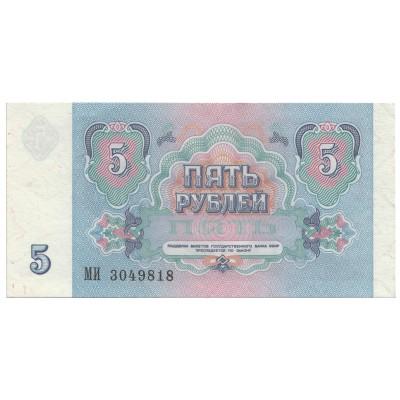 5 rublos RUSIA 1991 - S/C