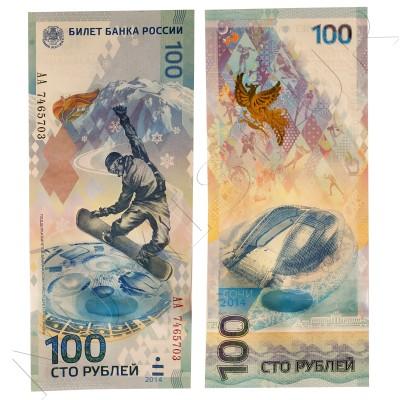 100 rubles RUSSIA 2014 - Winter Games Sochi