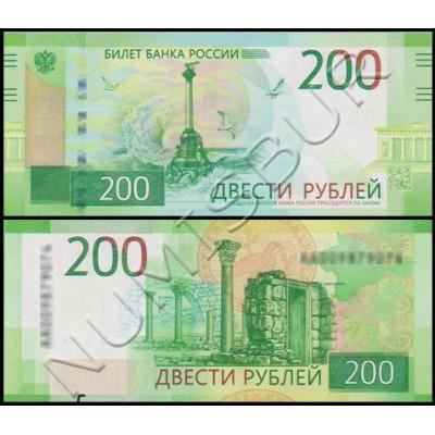 200 rubles RUSSIA 2017 - Crimea Sevastopol