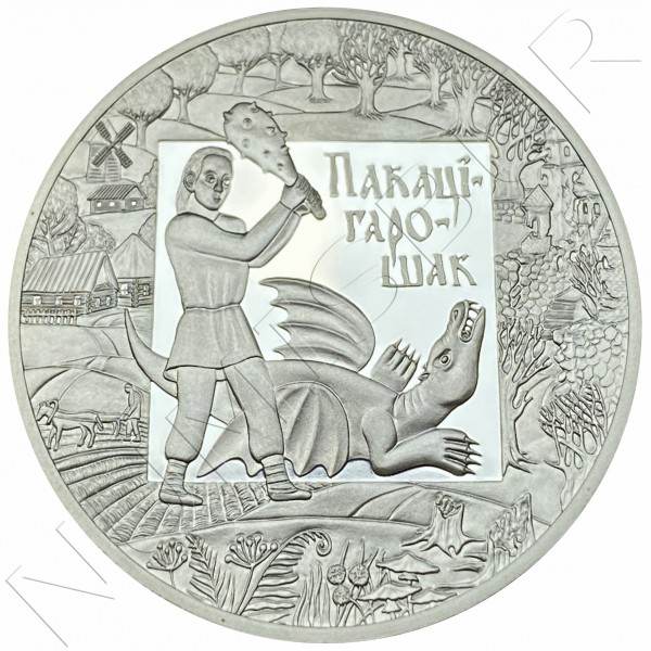 20 rubles BELARUS 2009 - Tale of Pakatigaroshak
