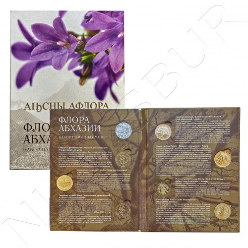 Set ABKHAZIA 2020 - Flora 7 pieces (VERY RARE)