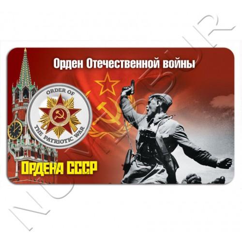 Token URSS - Orden de la Guerra Patriótica