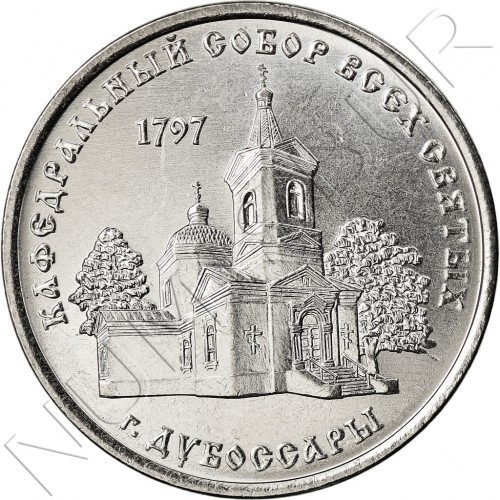 1 ruble TRANSNISTRIA 2017 - The Cathedral of All Saints of Dubossary