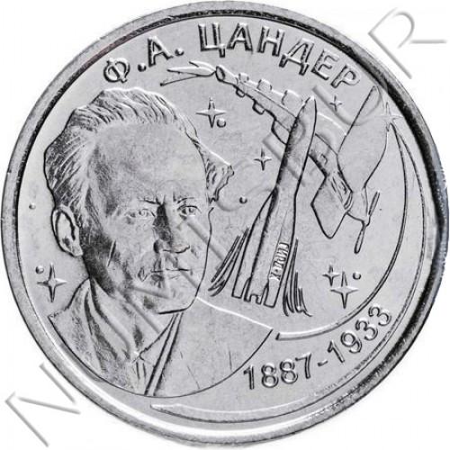 1 ruble TRANSNISTRIA 2017 - 130th Anniversary of Friedrich Zander