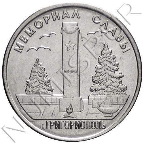 1 ruble TRANSNISTRIA 2017 - Memorial of Glory in Grigoriopol
