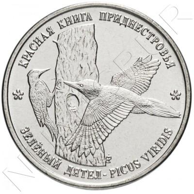 1 rublo TRANSNISTRIA 2018 - Woodpecker
