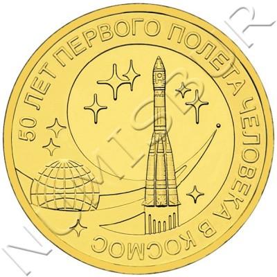 10 rublos RUSIA 2011 - 50 años primer vuelo espacial