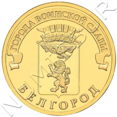 10 rublos RUSIA 2011 - Belgorod