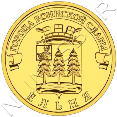 10 rublos RUSIA 2011 - Elnya
