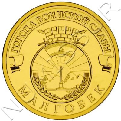 10 rublos RUSIA 2011 - Malgobek
