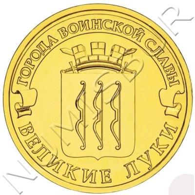 10 rublos RUSIA 2012 - Velikiye Luki
