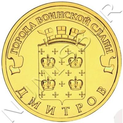 10 rublos RUSIA 2012 - Dmitrov