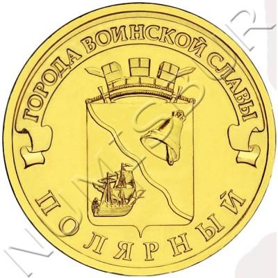 10 rublos RUSIA 2012 - Polyarny
