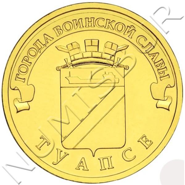 10 rubles RUSSIA 2012 - Tuapse