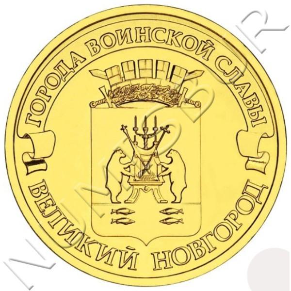 10 rublos RUSIA 2012 - Velikiy Novgorod
