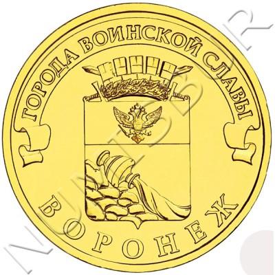 10 rublos RUSIA 2012 - Voronezh
