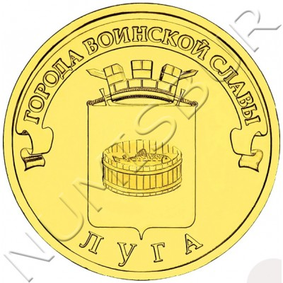 10 rublos RUSIA 2012 - Luga