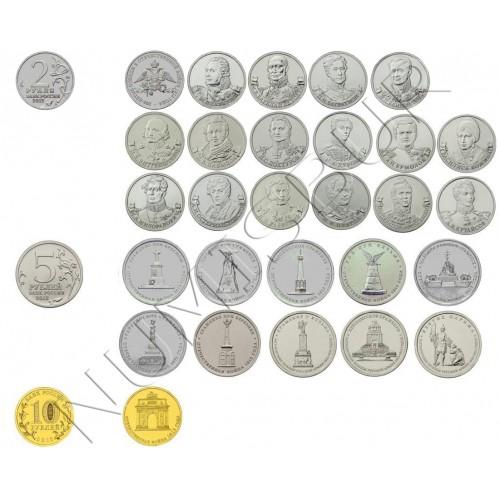 RUSIA 2012 - Serie comandantes & monumentos