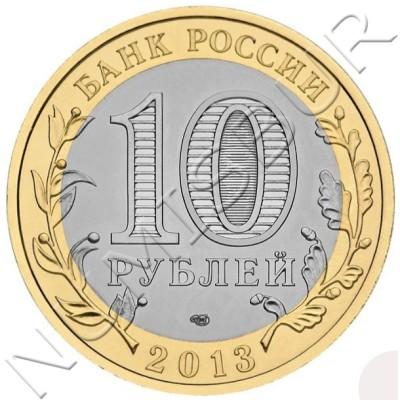 10 rublos RUSIA 2013 - North Ossetia-Alania