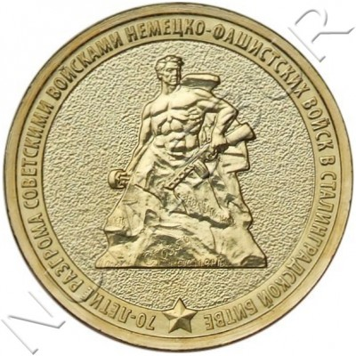 10 rublos RUSIA 2013 - Batalla de Stalingrado