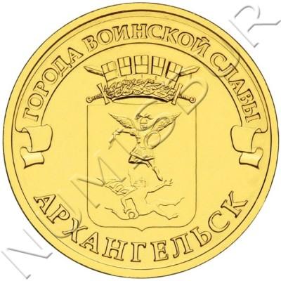 10 rublos RUSIA 2013 - Arkhangelsk