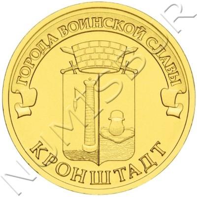 10 rublos RUSIA 2013 - Kronstadt