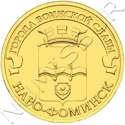 10 rublos RUSIA 2013 - Naro-Fominsk
