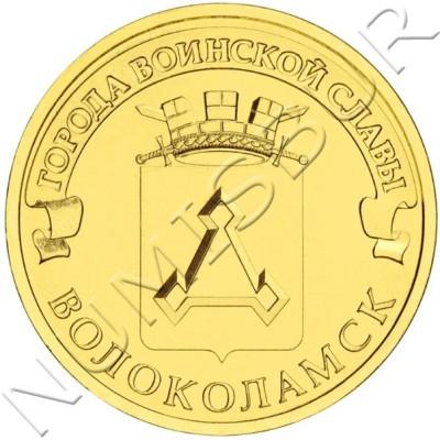 10 rublos RUSIA 2013 - Volokolamsk