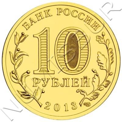 10 rublos RUSIA 2013 - Bryansk