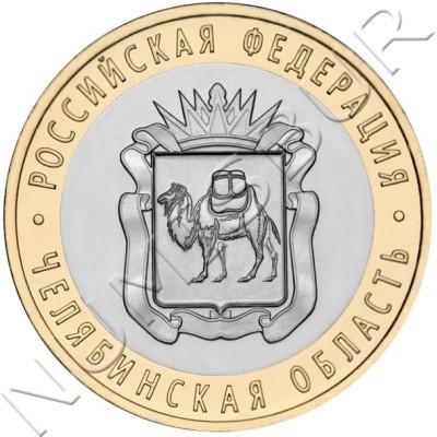 10 rublos RUSIA 2014 - Chelyabinsk Region