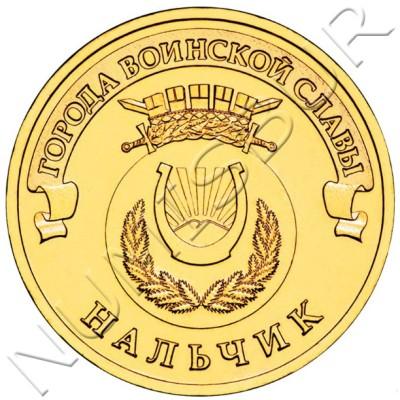 10 rublos RUSIA 2014 - Nalchik