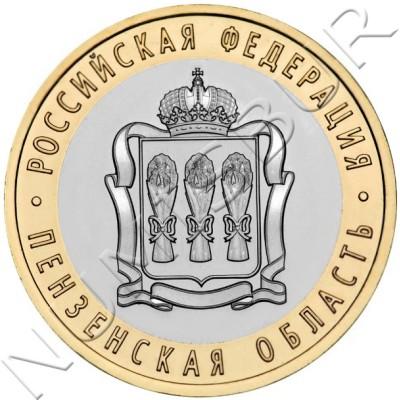 10 rublos RUSIA 2014 - Penza Region