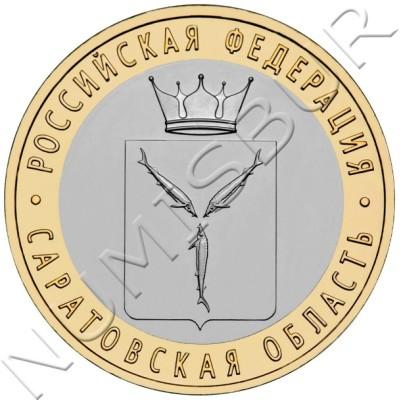 10 rublos RUSIA 2014 - Saratov Region