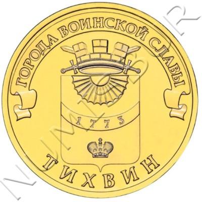 10 rublos RUSIA 2014 - Tikhvin