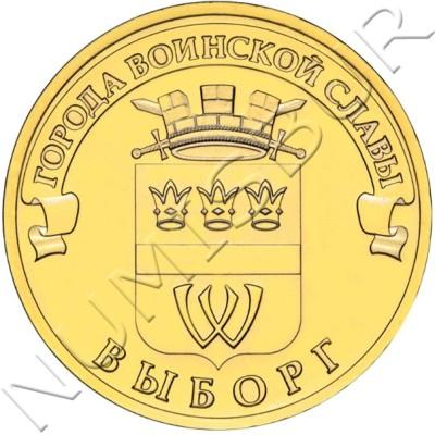 10 rublos RUSIA 2014 - Vyborg