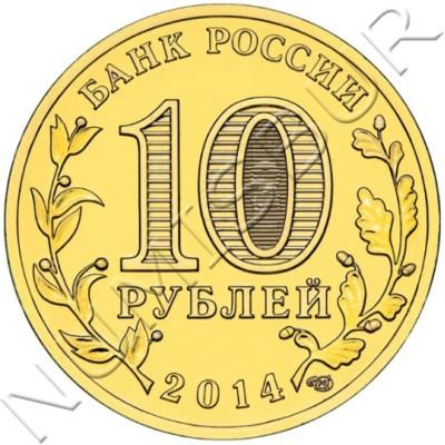 10 rublos RUSIA 2014 - Anapa