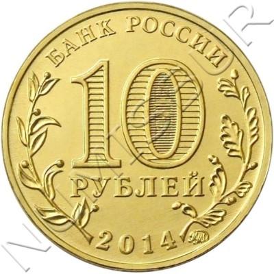 10 rublos RUSIA 2014 - Stari Oskol