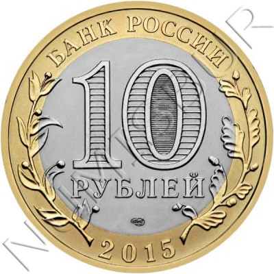 10 rubles RUSSIA 2015 - 70th Anniversary of the Victory