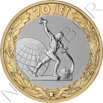 10 rubles RUSSIA 2015 - End of the Second World War