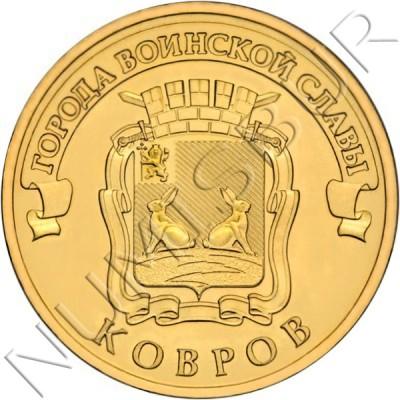 10 rublos RUSIA 2015 - Kovrov