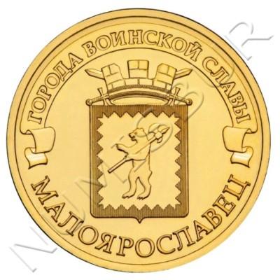 10 rublos RUSIA 2015 - Maloyaroslavets