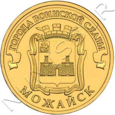 10 rublos RUSIA 2015 - Mozhaysk